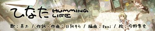 「ひなた」HUMMING LIFE